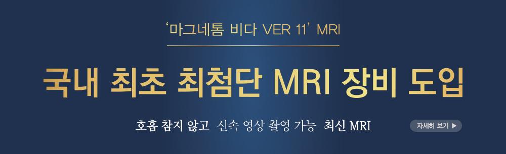 마그네톰 비다 VER 11 MRI 국내 최초 최첨단 MRI 장비 도입