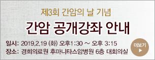 제3회 간암의 날 기념 공개강좌 개최