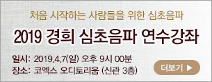 2019 경희 심초음파 연수강좌