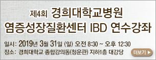 경희대학교병원 염증성장질환센터 IBD 연수강좌