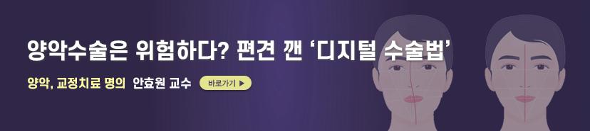 양악교정치료명의_한효원교수