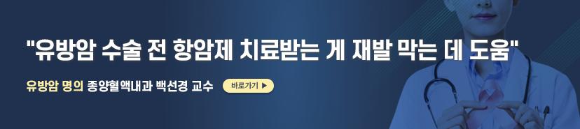 유방암명의_종양혈액내과_백선경교수