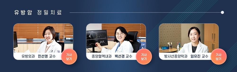 유방암 전문치료팀