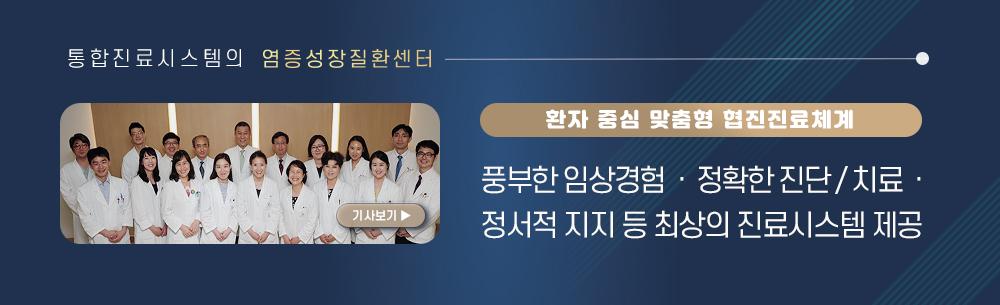염증성장질환센터-환자 중심 맞춤형 협진진료체계