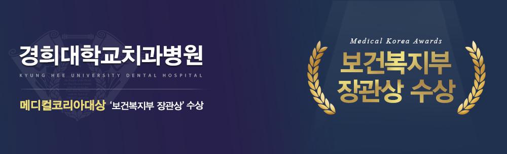 경희대학교치과병원 보건복지부 장관상 수상