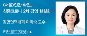 감염면역내과 이미숙 교수 - <서울>잇딴 확진... 신종코로나 2차 감염 현실화